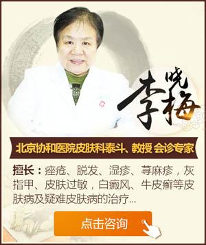 好消息!12月7日京粤名医团强强联手会诊东莞肤康